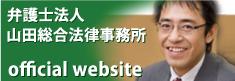 弁護士山田訓敬法律事務所オフィシャルサイト